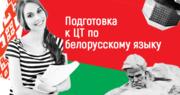 Подготовка к ЦТ по белорусскому языку в Борисове